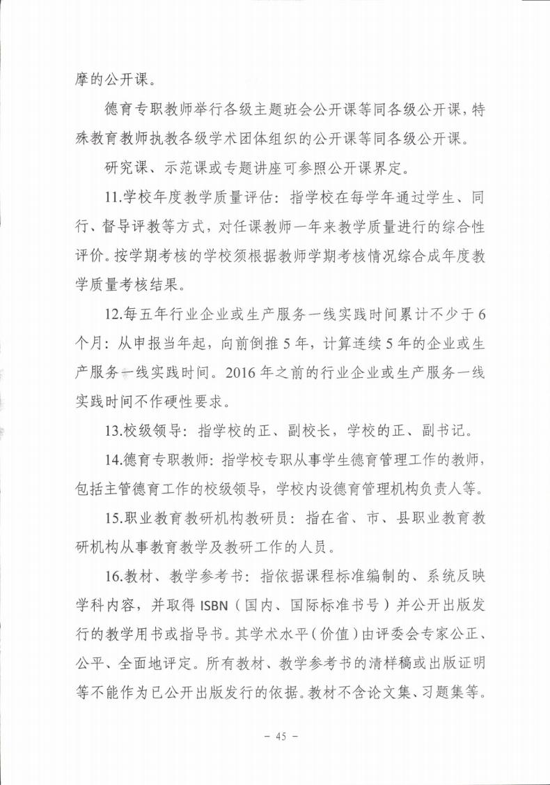 梅市人社函〔2021〕104号梅州市人力资源和社会保障局 梅州市教育局于印发《梅州市深化中等职业学校教师职称制度改革实施工作方案》的通知.pdf_page_45.jpg