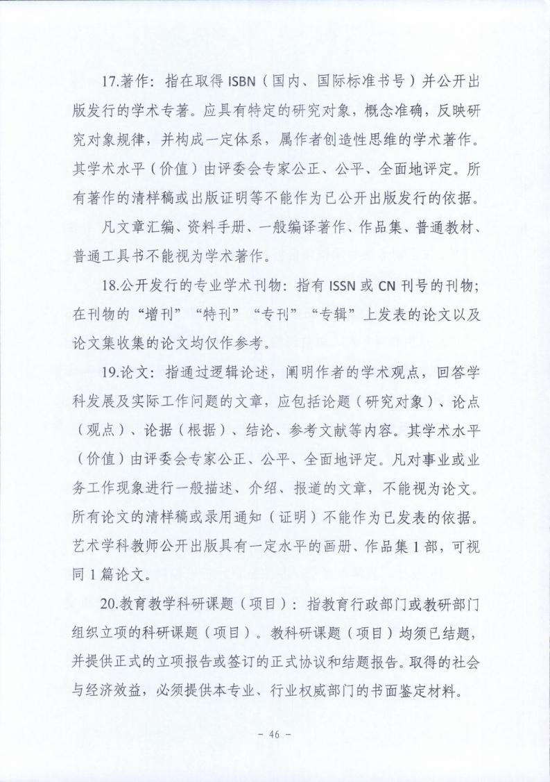 梅市人社函〔2021〕104号梅州市人力资源和社会保障局 梅州市教育局于印发《梅州市深化中等职业学校教师职称制度改革实施工作方案》的通知.pdf_page_46.jpg
