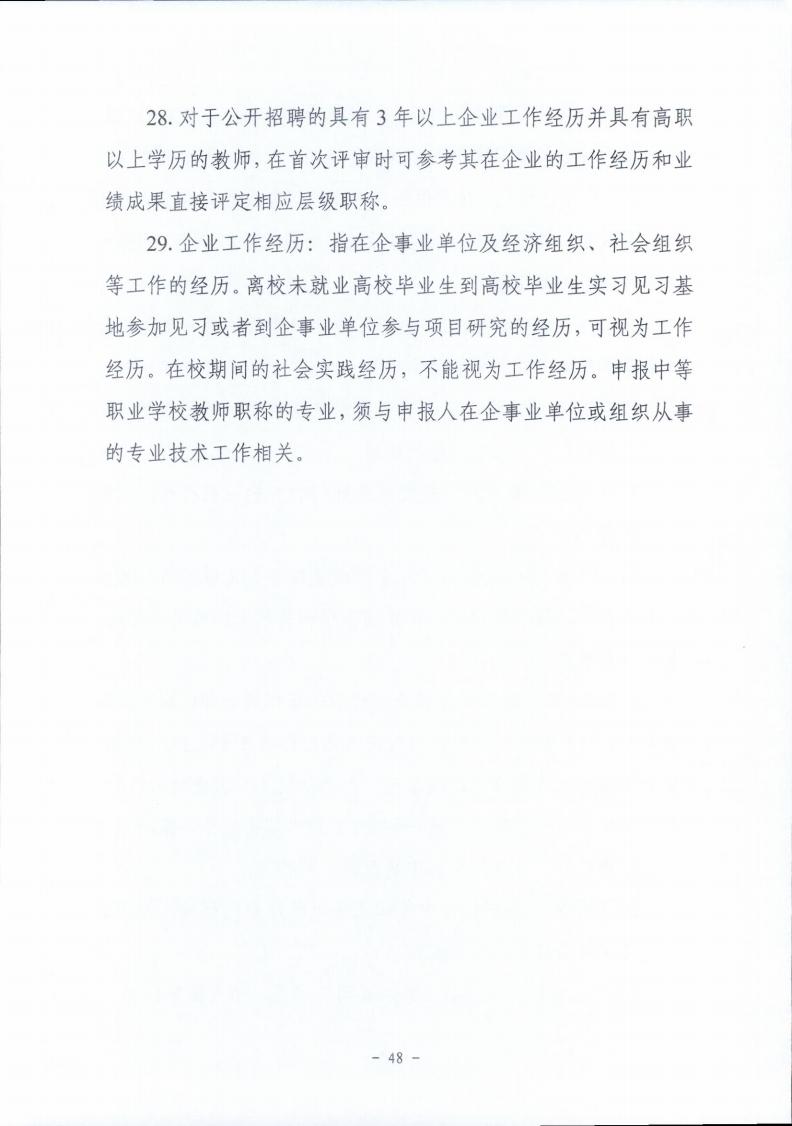 梅市人社函〔2021〕104号梅州市人力资源和社会保障局 梅州市教育局于印发《梅州市深化中等职业学校教师职称制度改革实施工作方案》的通知.pdf_page_48.jpg
