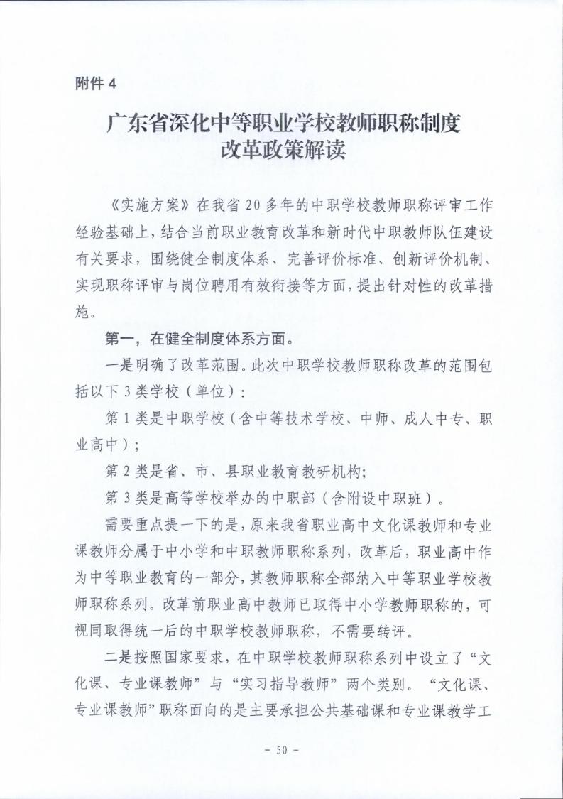 梅市人社函〔2021〕104号梅州市人力资源和社会保障局 梅州市教育局于印发《梅州市深化中等职业学校教师职称制度改革实施工作方案》的通知.pdf_page_50.jpg