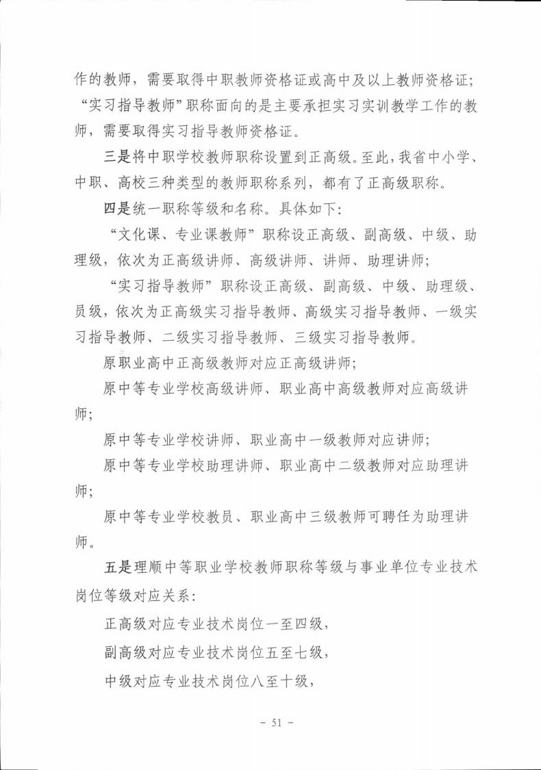 梅市人社函〔2021〕104号梅州市人力资源和社会保障局 梅州市教育局于印发《梅州市深化中等职业学校教师职称制度改革实施工作方案》的通知.pdf_page_51.jpg