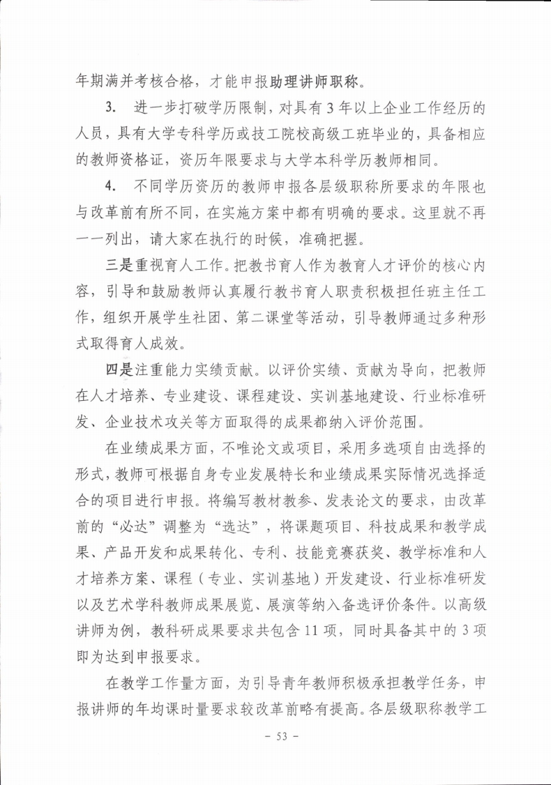 梅市人社函〔2021〕104号梅州市人力资源和社会保障局 梅州市教育局于印发《梅州市深化中等职业学校教师职称制度改革实施工作方案》的通知.pdf_page_53.jpg