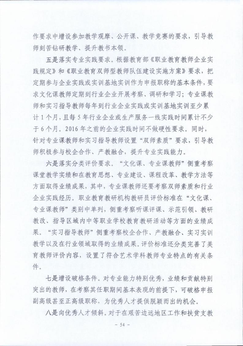 梅市人社函〔2021〕104号梅州市人力资源和社会保障局 梅州市教育局于印发《梅州市深化中等职业学校教师职称制度改革实施工作方案》的通知.pdf_page_54.jpg