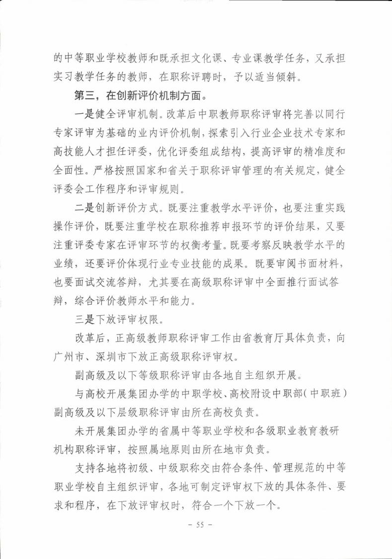 梅市人社函〔2021〕104号梅州市人力资源和社会保障局 梅州市教育局于印发《梅州市深化中等职业学校教师职称制度改革实施工作方案》的通知.pdf_page_55.jpg
