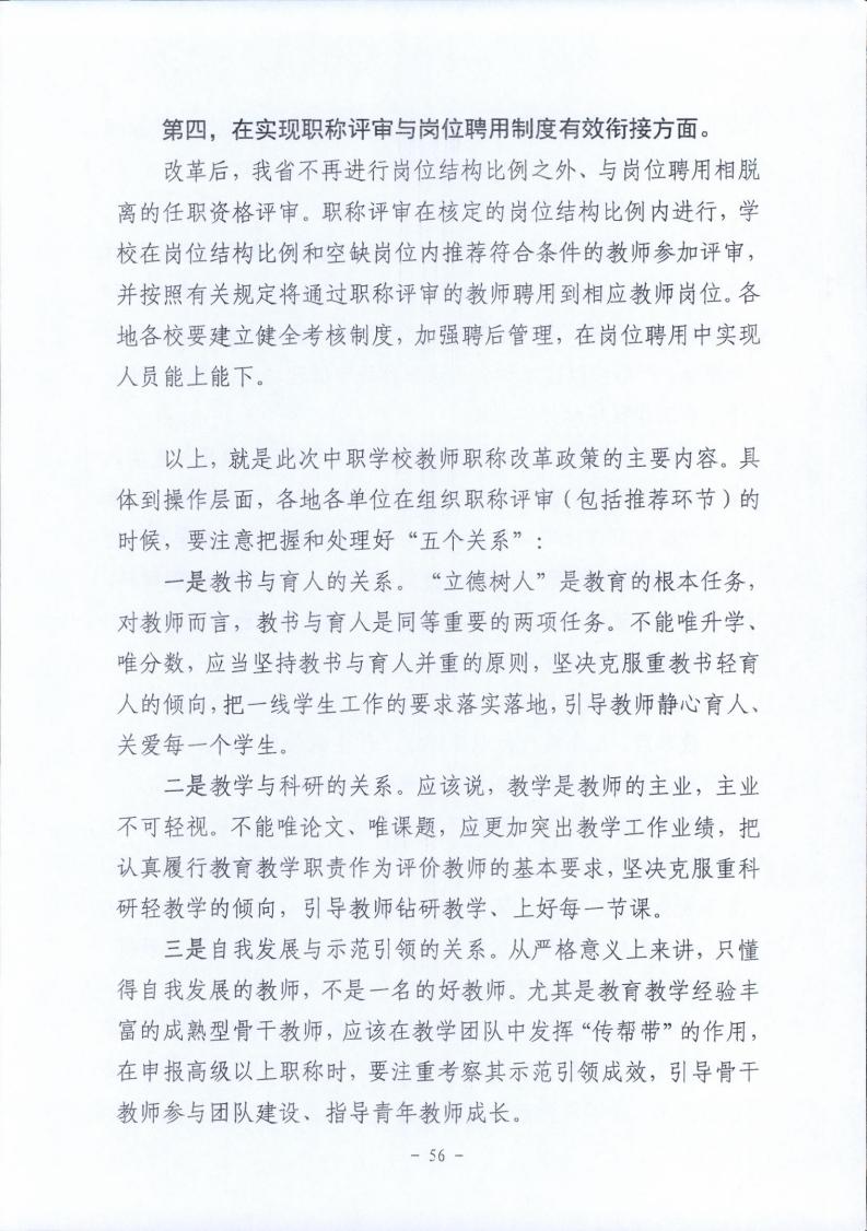 梅市人社函〔2021〕104号梅州市人力资源和社会保障局 梅州市教育局于印发《梅州市深化中等职业学校教师职称制度改革实施工作方案》的通知.pdf_page_56.jpg