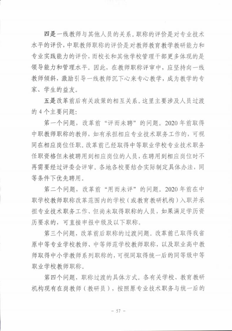 梅市人社函〔2021〕104号梅州市人力资源和社会保障局 梅州市教育局于印发《梅州市深化中等职业学校教师职称制度改革实施工作方案》的通知.pdf_page_57.jpg