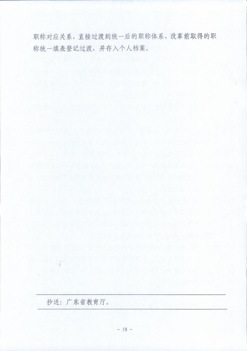 梅市人社函〔2021〕104号梅州市人力资源和社会保障局 梅州市教育局于印发《梅州市深化中等职业学校教师职称制度改革实施工作方案》的通知.pdf_page_58.jpg