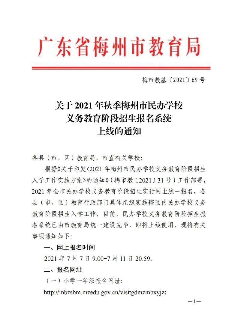 关于2021年秋季梅州市民办学校义务教育阶段招生报名系统上线的通知-正文.pdf_page_1.jpg