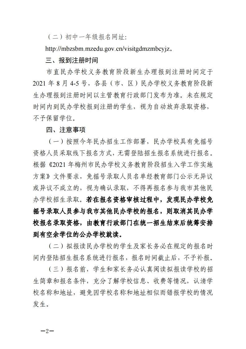 关于2021年秋季梅州市民办学校义务教育阶段招生报名系统上线的通知-正文.pdf_page_2.jpg