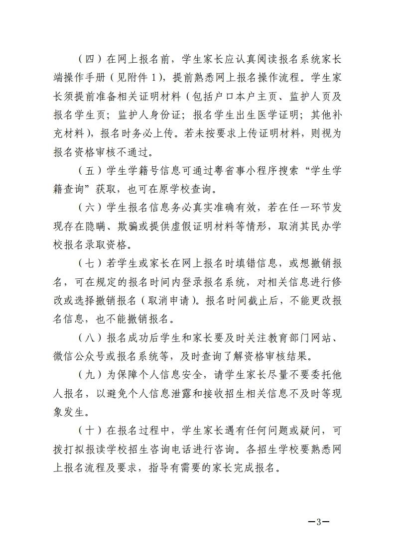 关于2021年秋季梅州市民办学校义务教育阶段招生报名系统上线的通知-正文.pdf_page_3.jpg