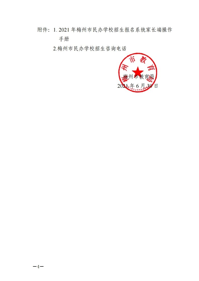 关于2021年秋季梅州市民办学校义务教育阶段招生报名系统上线的通知-正文.pdf_page_4.jpg