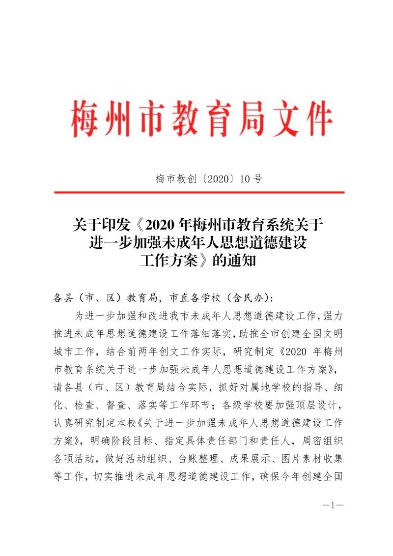 关于印发《2020年梅州市教育系统关于进一步加强未成年人思想道德建设工作方案》的通知-正文_00.png