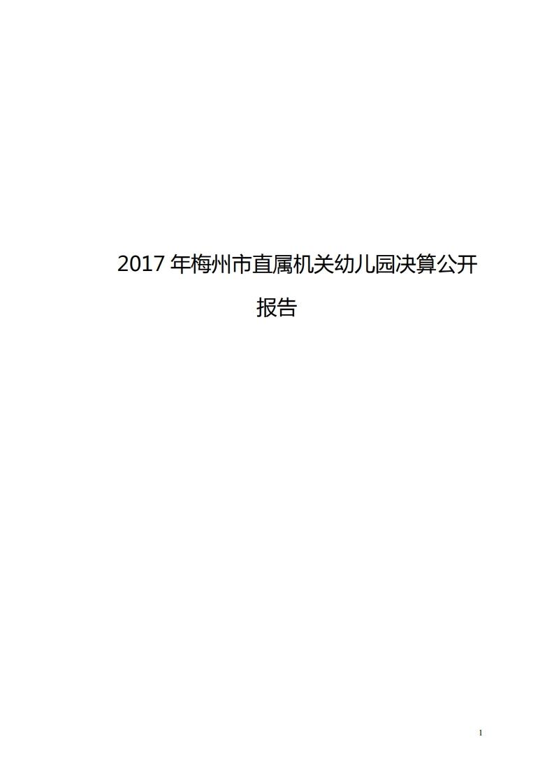 2017年梅州市直属机关幼儿园决算公开报告.pdf_page_01.jpg