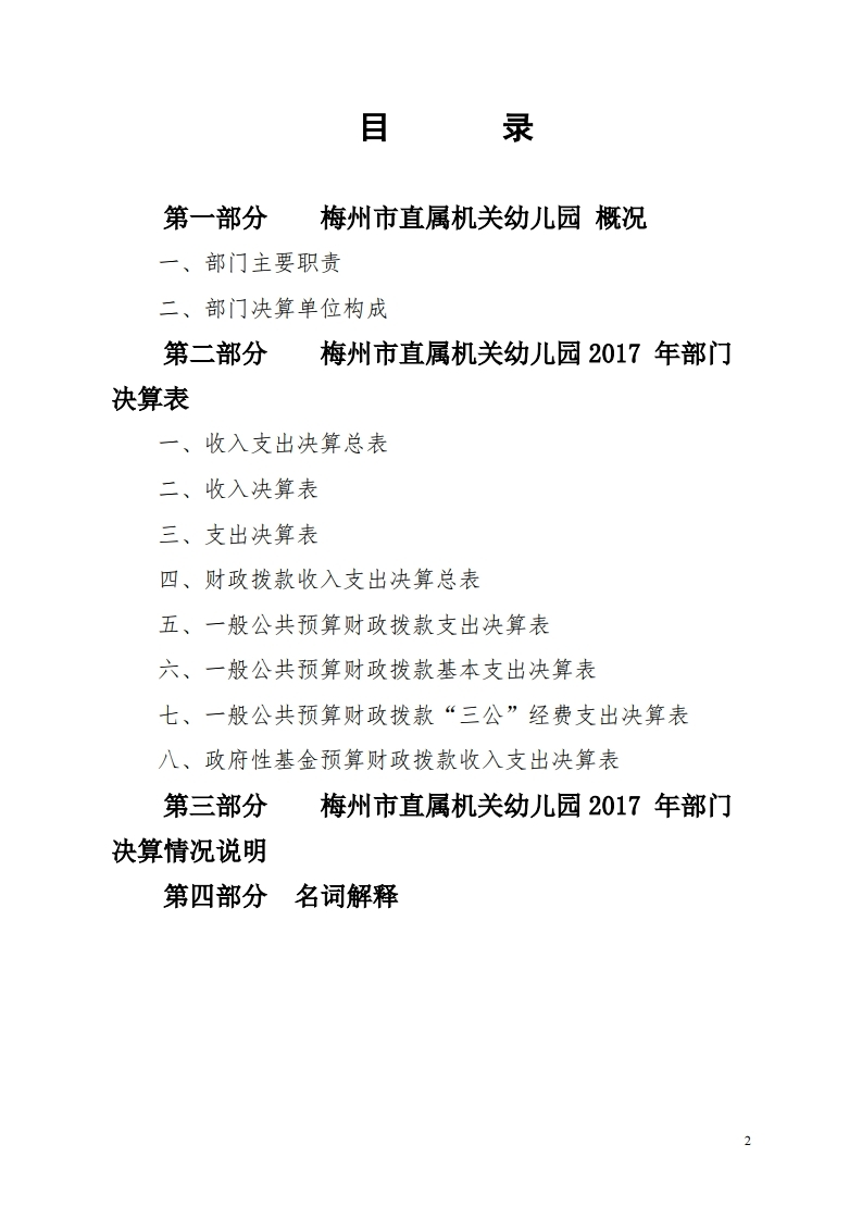 2017年梅州市直属机关幼儿园决算公开报告.pdf_page_02.jpg