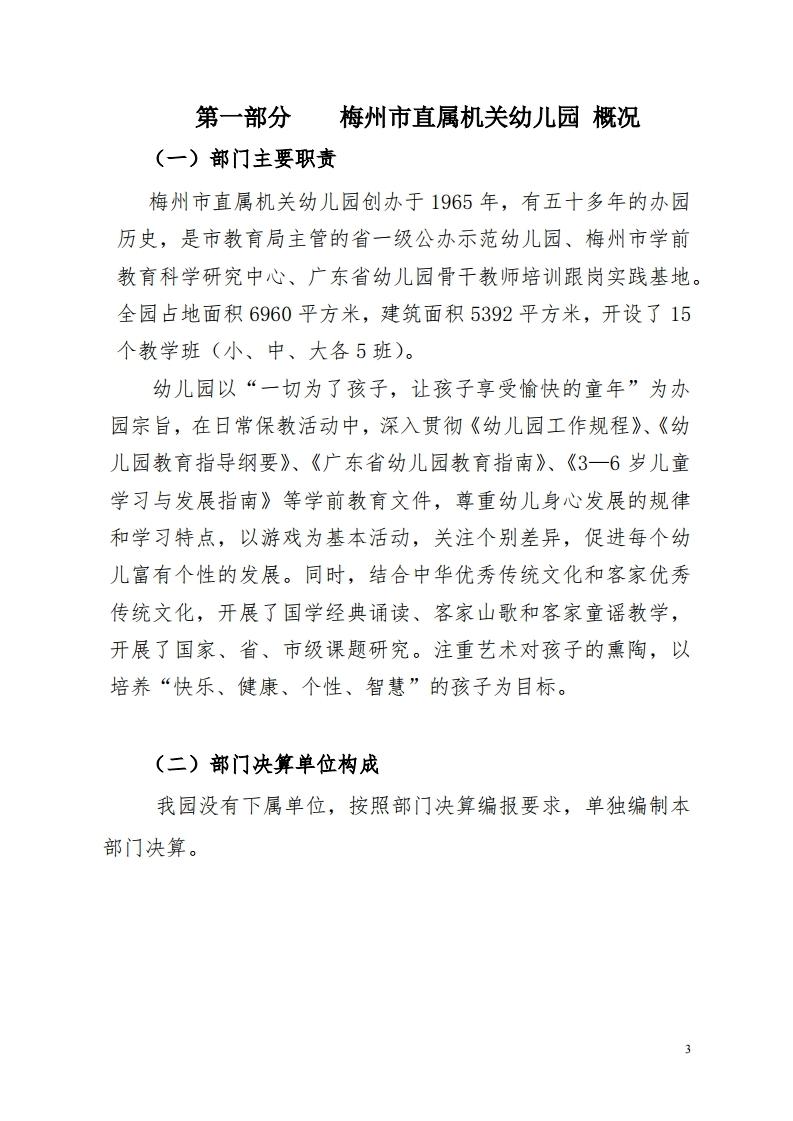 2017年梅州市直属机关幼儿园决算公开报告.pdf_page_03.jpg