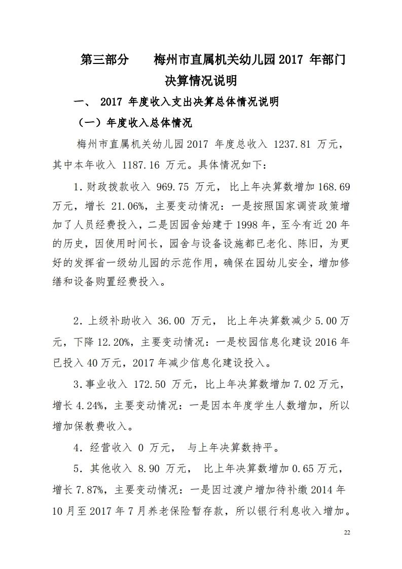 2017年梅州市直属机关幼儿园决算公开报告.pdf_page_22.jpg