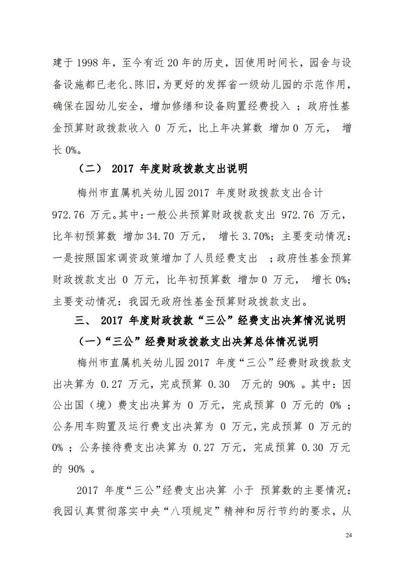 2017年梅州市直属机关幼儿园决算公开报告.pdf_page_24.jpg
