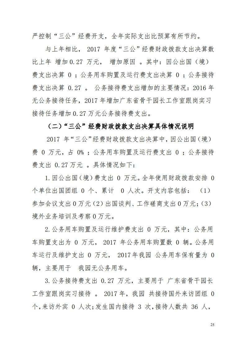 2017年梅州市直属机关幼儿园决算公开报告.pdf_page_25.jpg