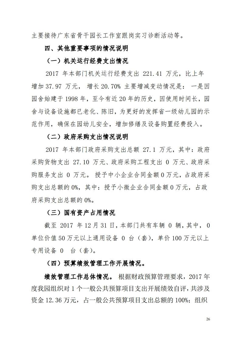 2017年梅州市直属机关幼儿园决算公开报告.pdf_page_26.jpg