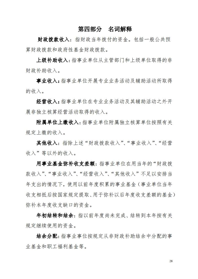 2017年梅州市直属机关幼儿园决算公开报告.pdf_page_28.jpg
