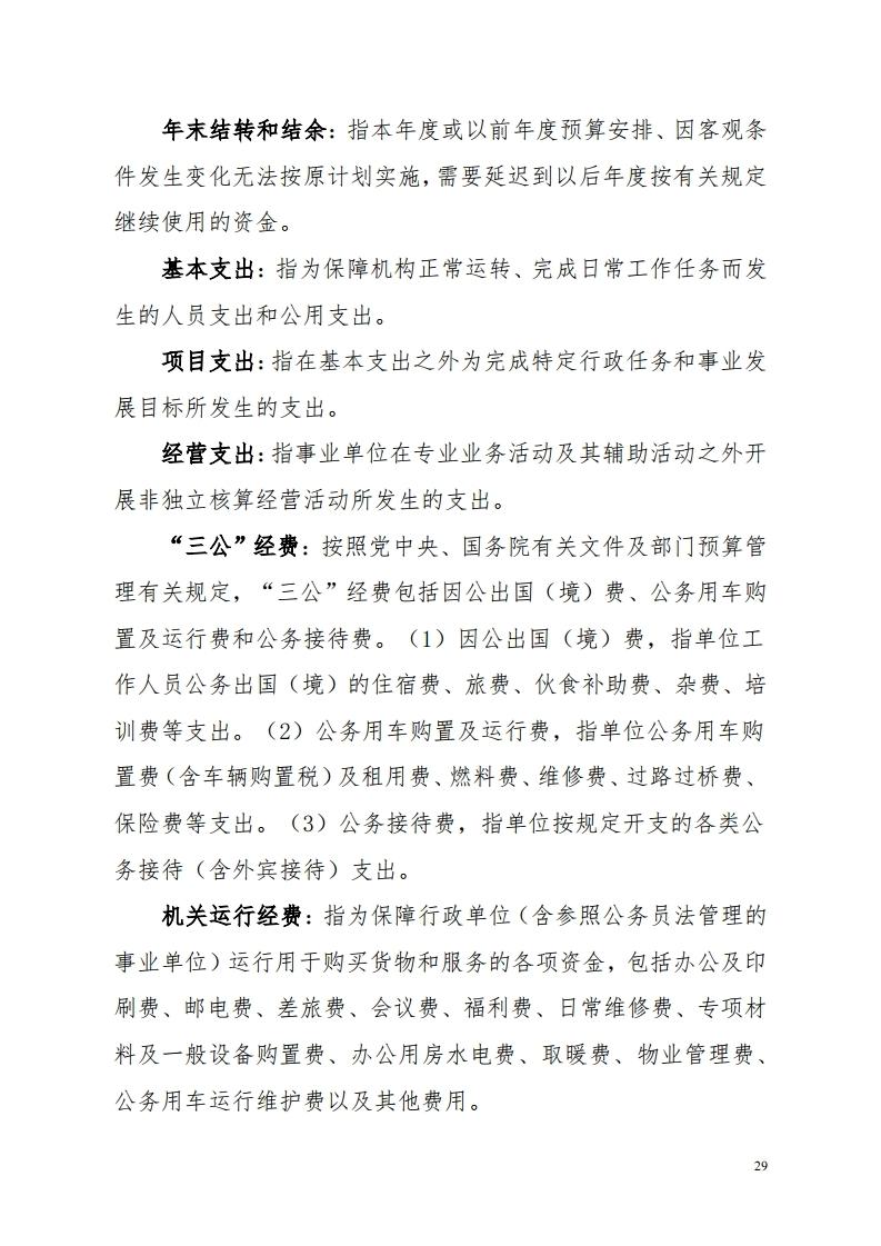 2017年梅州市直属机关幼儿园决算公开报告.pdf_page_29.jpg